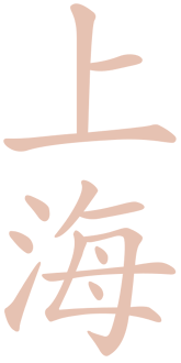 Shanghai written in Chinese characters